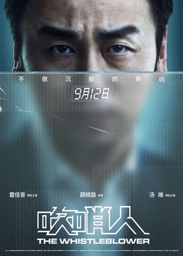 电影《吹哨人》定档海报-雷佳音
