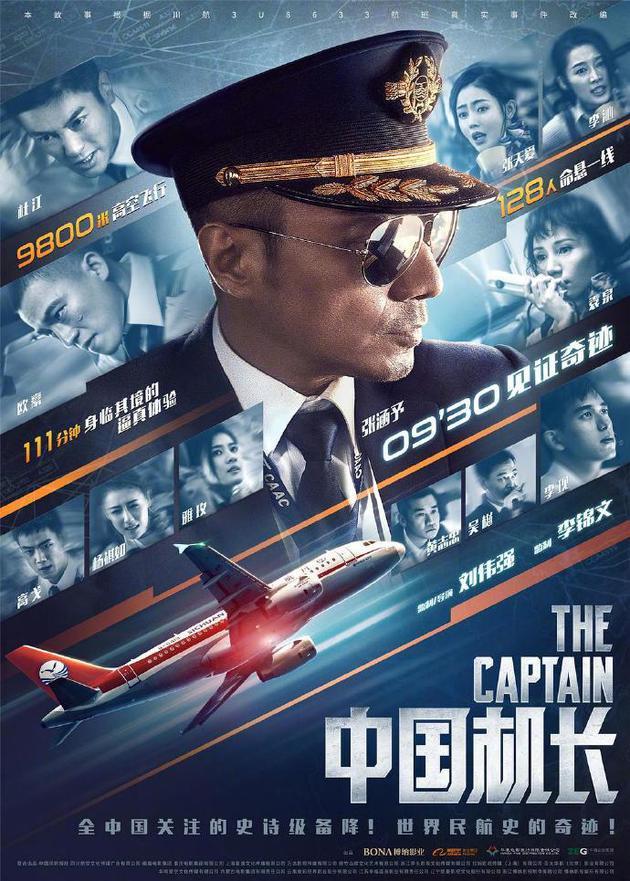 《中國機長》