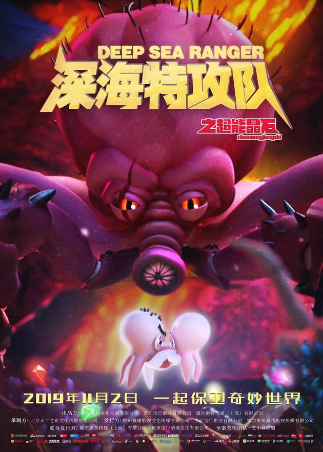 《深海特攻队之超能晶石》