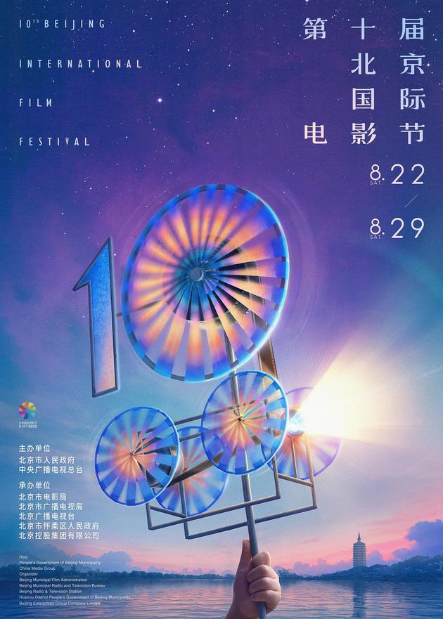 第10届北京电影节公布主海报 风车与放映机结合