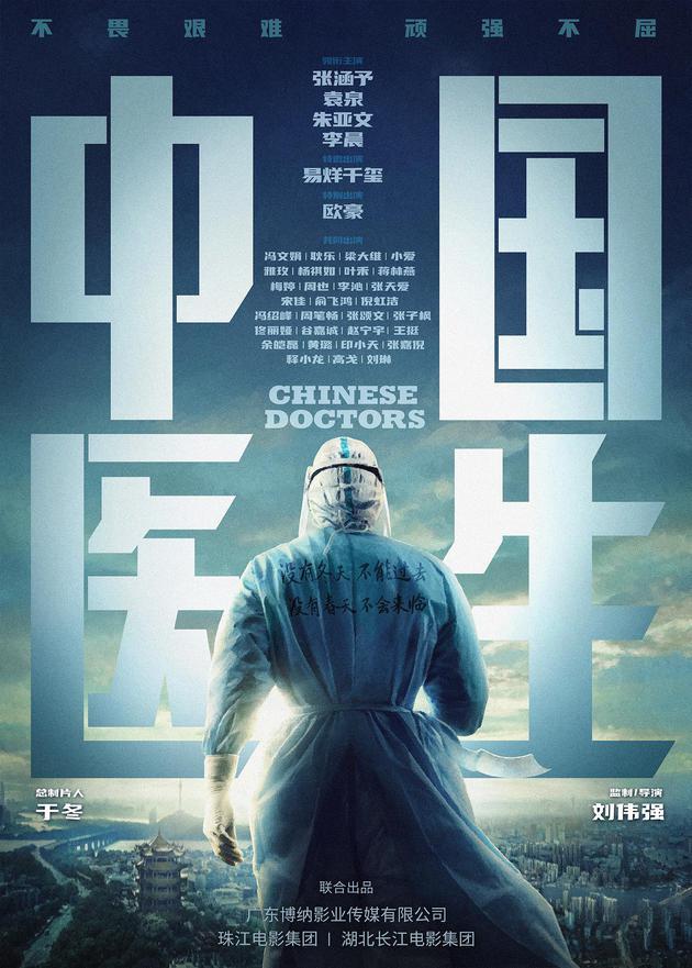 《【摩杰平台官网】《中国医生》杀青官宣阵容:张涵予袁泉易烊千玺等》