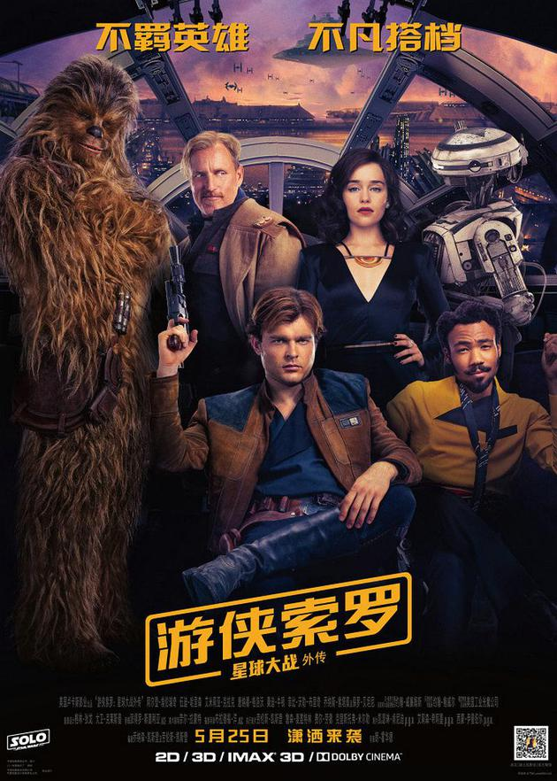 游侠索罗:星球大战外传 Solo: A Star Wars Story
