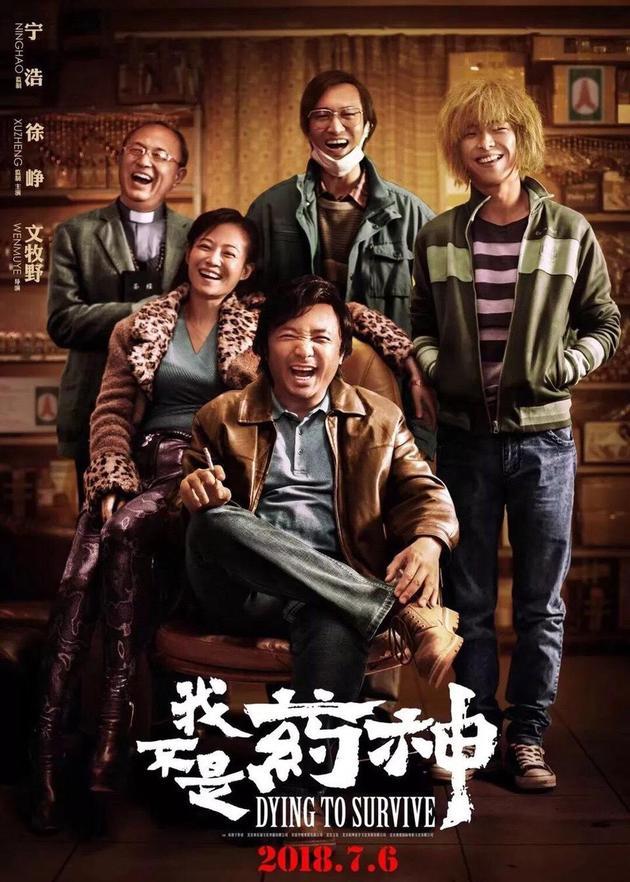 第13届亚洲电影大奖入围名单:《药神》获4项提名
