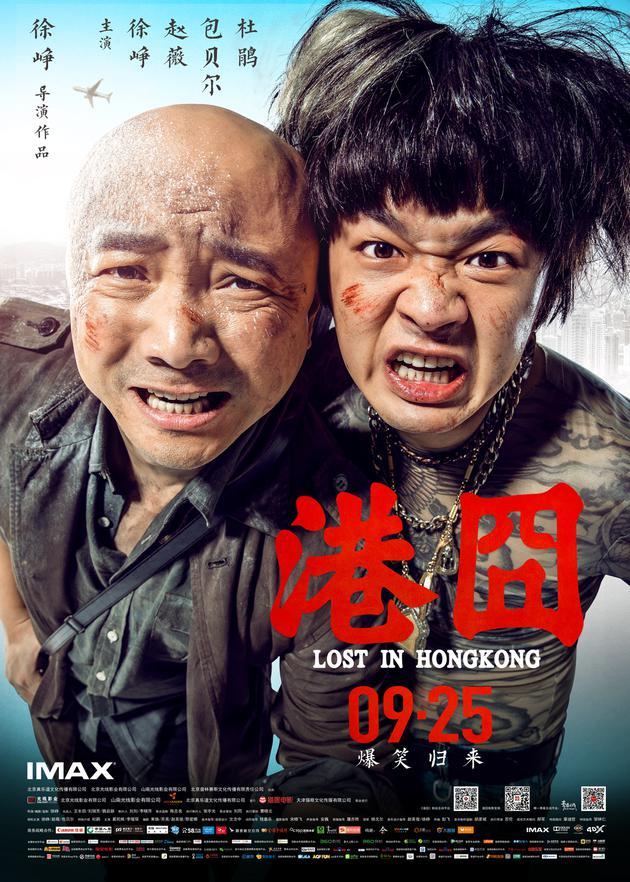 《港囧》2015年上映