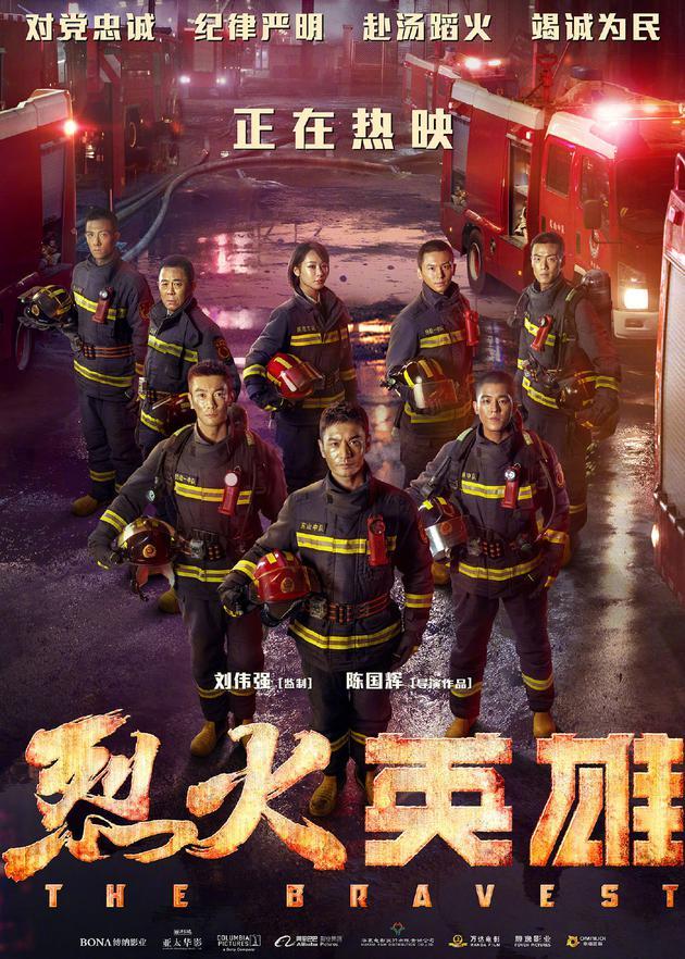 《烈火英雄》海报