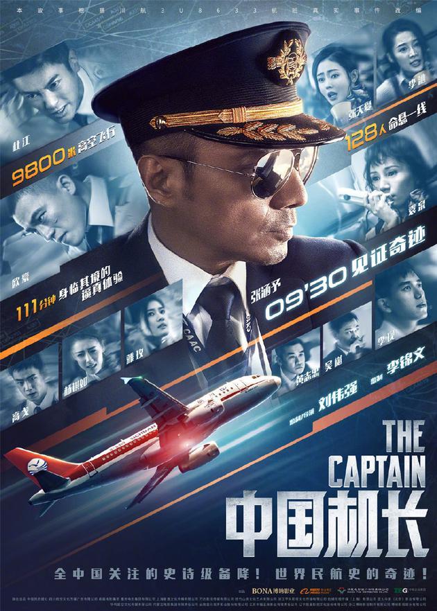 《中国机长》点映票房夺冠