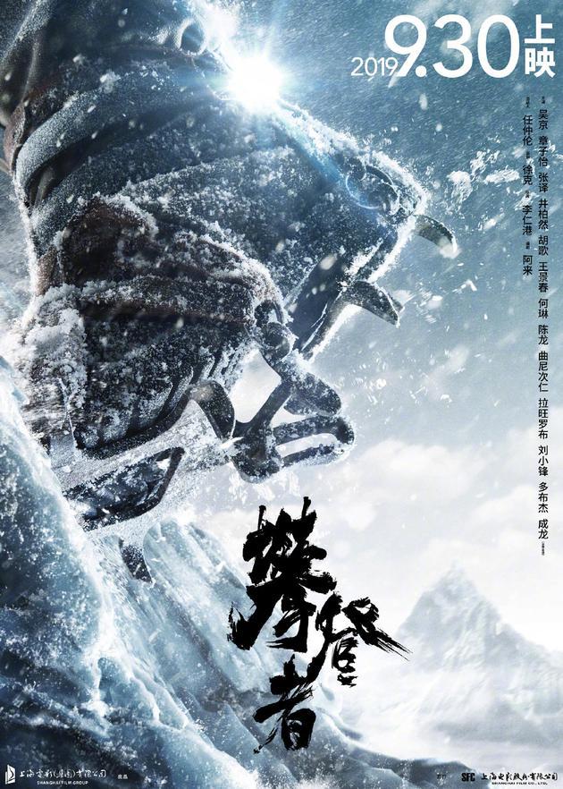 《攀登者》点映票房4327.1万