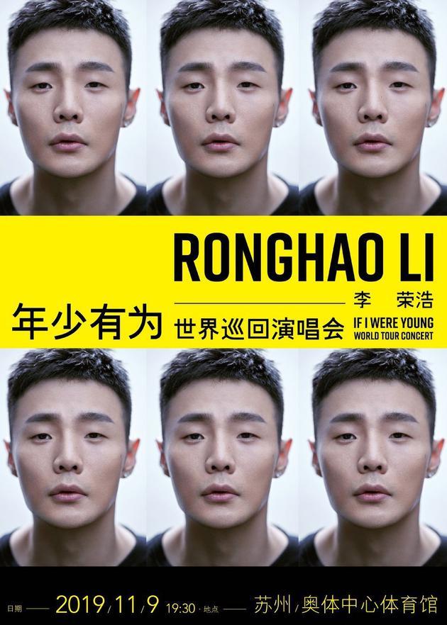 李榮浩年少有爲世界巡回演唱會 蘇州站