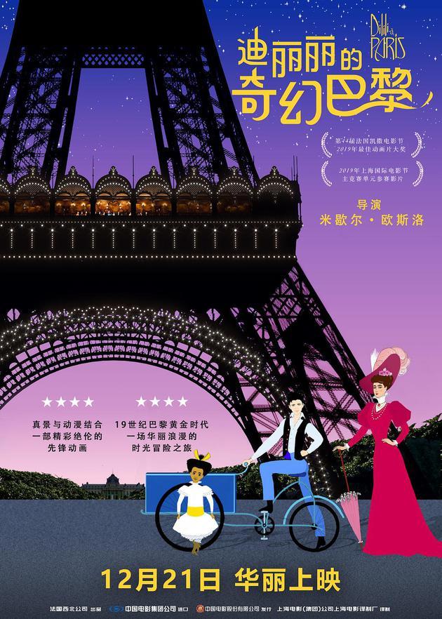 《迪麗麗的奇幻巴黎》