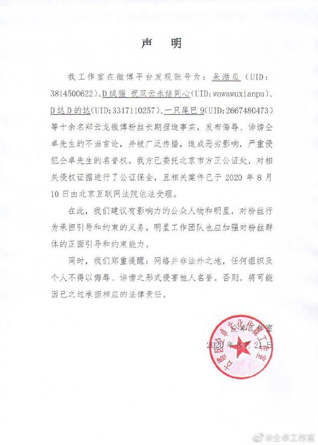 仝卓方告郑云龙粉丝:长期捏造事实发布不当言论