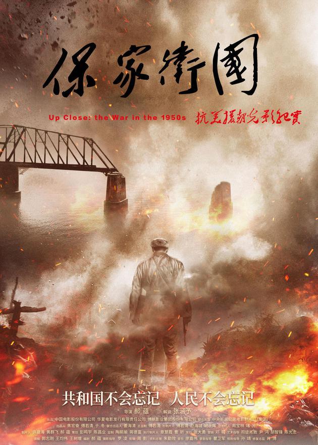 抗美援朝系列电影接力定档 电影行业致敬志愿军