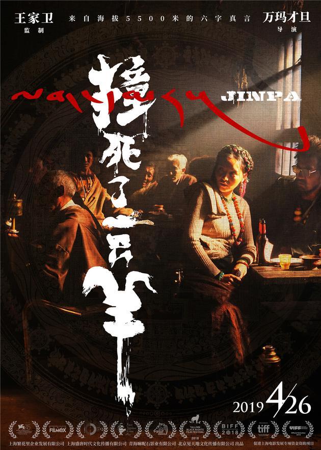 《撞死了一只羊》曾获威尼斯电影节地平线单元最佳剧本奖