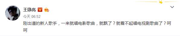 """王铮亮吐槽新人歌手""""飘了"""":看不起唱电视剧歌曲?"""