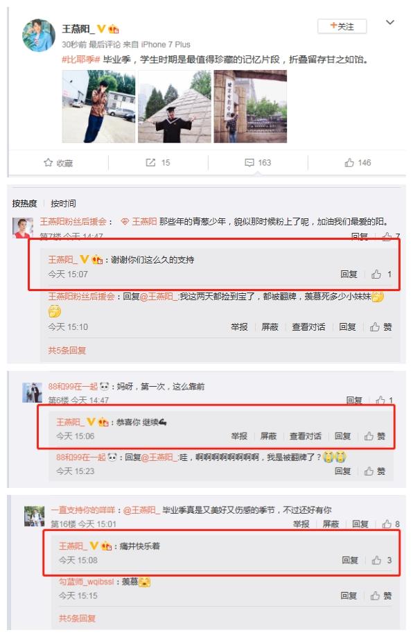 王燕陽_首次空降超話,感恩粉絲一直以來的支持!