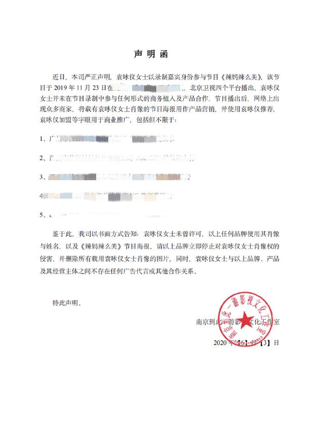 袁咏仪所属公司声明