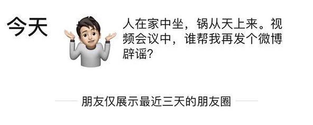 网传张康阳发朋友圈辟谣
