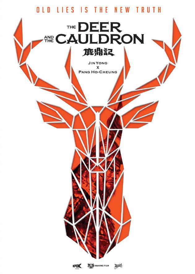 彭浩翔确认将拍《鹿鼎记》三部曲:说属于我们的故事