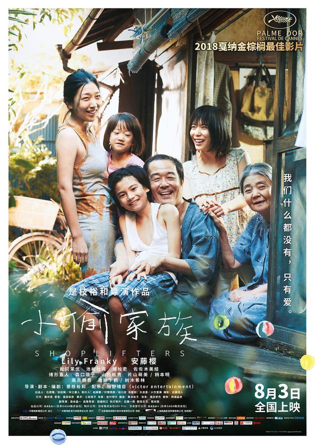 《小偷家族》不负众望捧得今年戛纳电影节金棕榈大奖