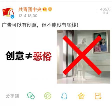 共青团中央微博