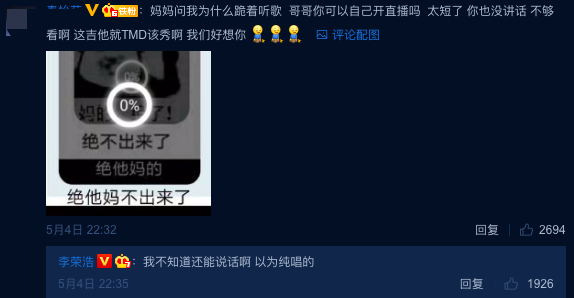 李荣浩回复网友