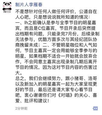 疑似節目製片人李雁春朋友圈曝光