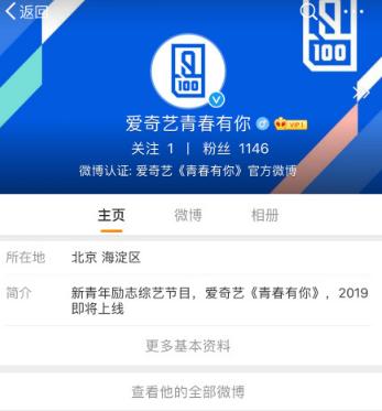 """""""爱奇艺青春有你""""官方微博"""