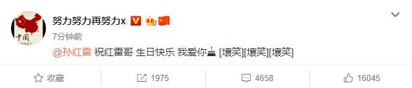 张艺兴发文为孙红雷庆生 带坏笑表情大胆表白