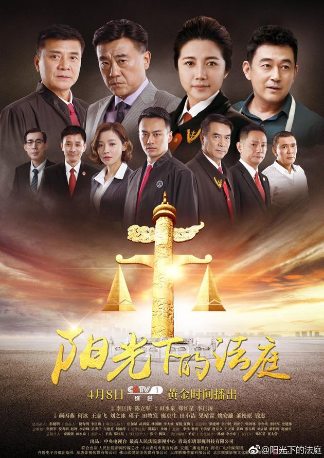 《阳光下的法庭》海报