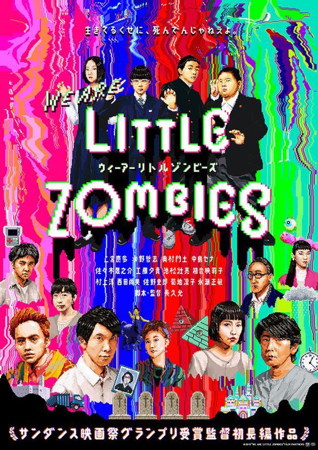 电影《WE ARE LITTLE ZOMBIES》海报