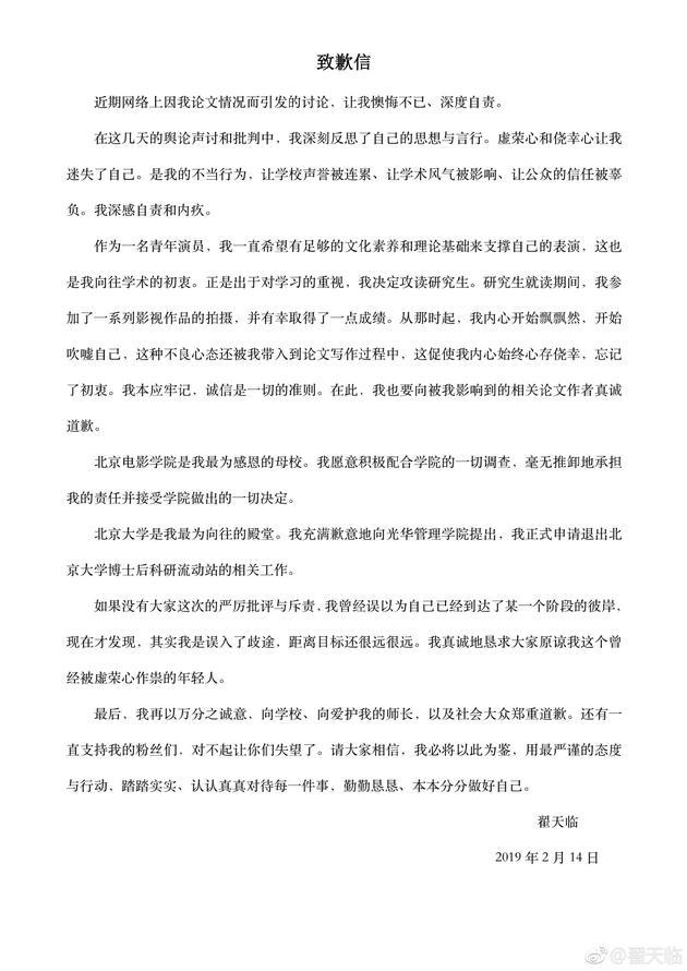好友尹正评论翟天临致歉信:知错能改 善莫大焉