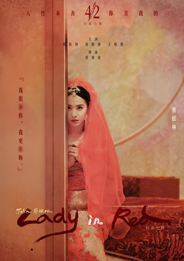 蔡依林拍摄《红衣女孩》MV