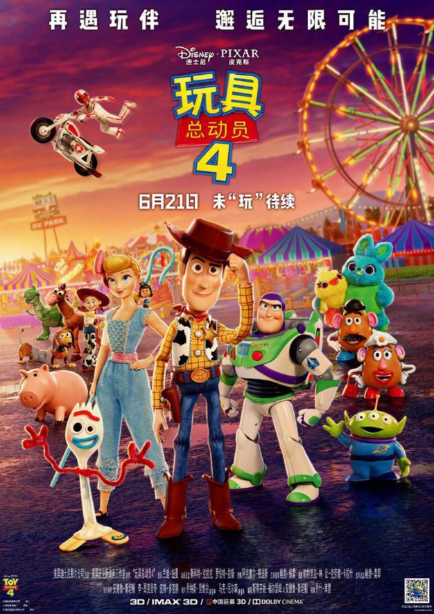 《玩具總動員4》定檔海報