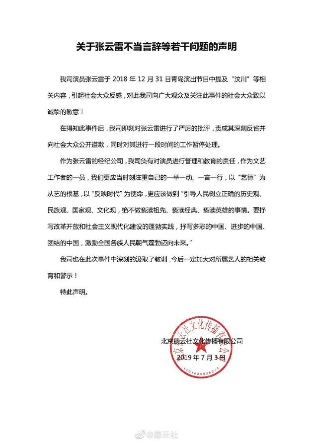 德云社就张云雷调侃事件道歉:将责成反省暂停工作