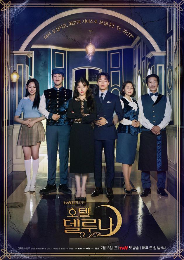 《德鲁纳酒店》评分9.1 讲好鬼怪故事韩剧有一套