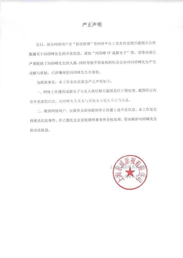 冯绍峰方辟谣出轨传闻:网传聊天截图系P图