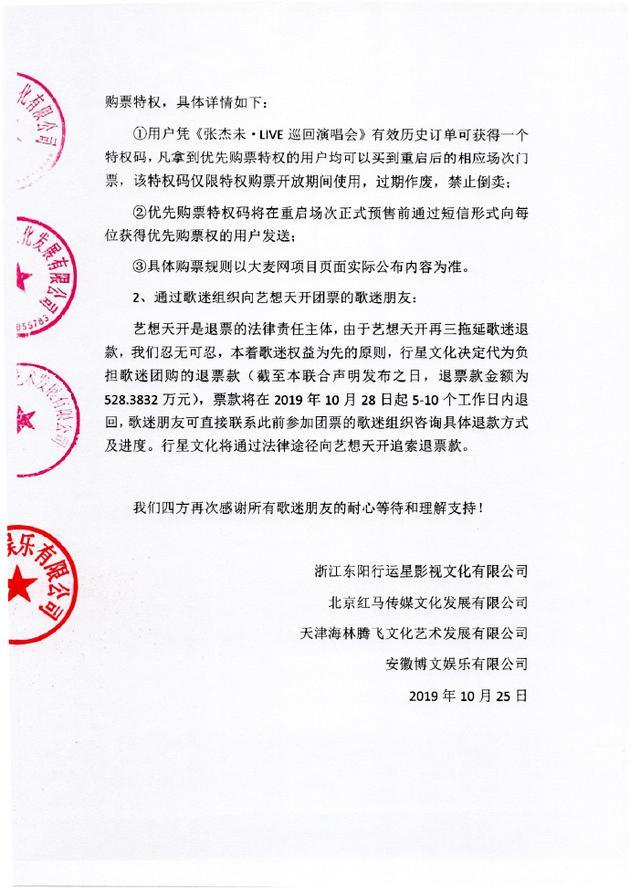 张杰未·LIVE巡回演唱会金华、合肥、南宁三站退票安排暨重启计划联合声明