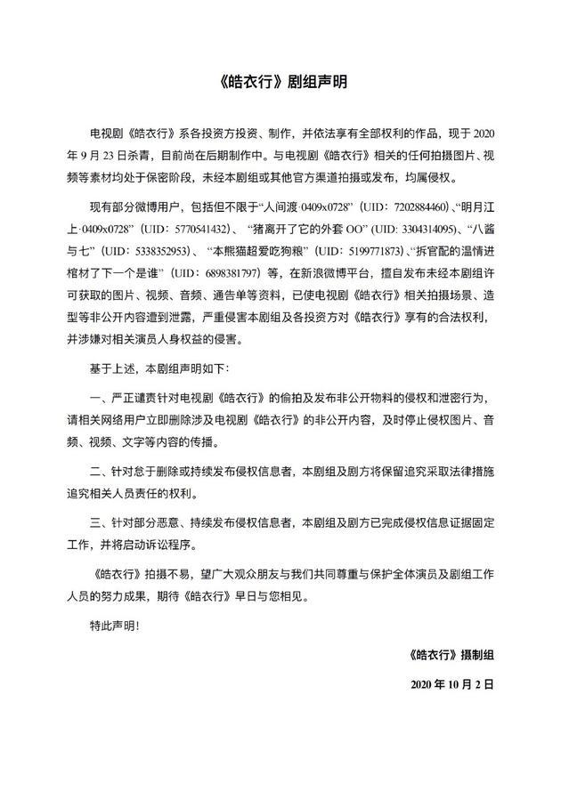 《皓衣行》发声明谴责偷发物料行为 保留追责权利