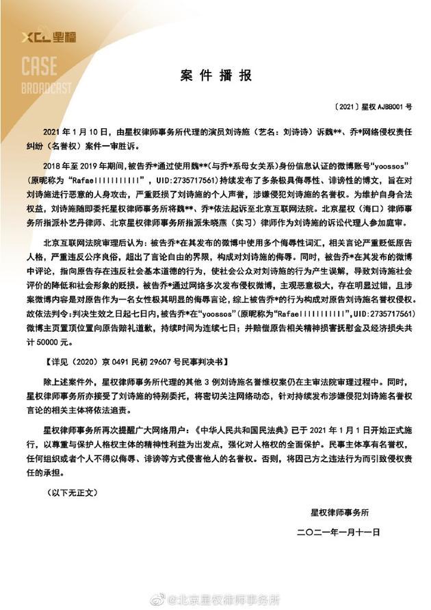 刘诗诗名誉权案一审胜诉 被告需道歉并赔偿5万元