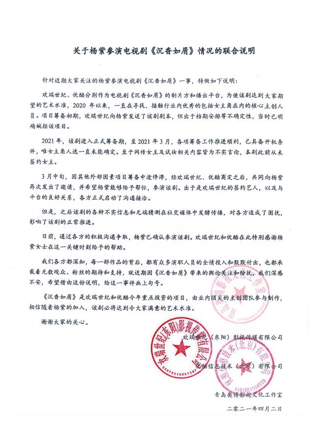 杨紫方联合欢瑞优酷发声明 确认参演《沉香如屑》