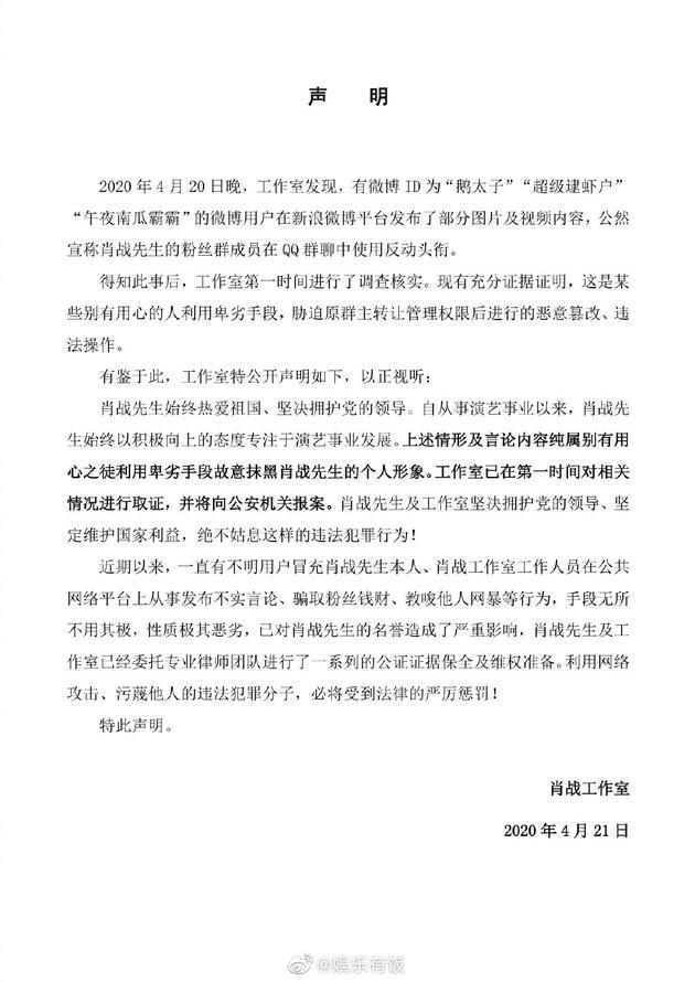 肖战工作室被网友起诉侵犯名誉权 案件被驳回