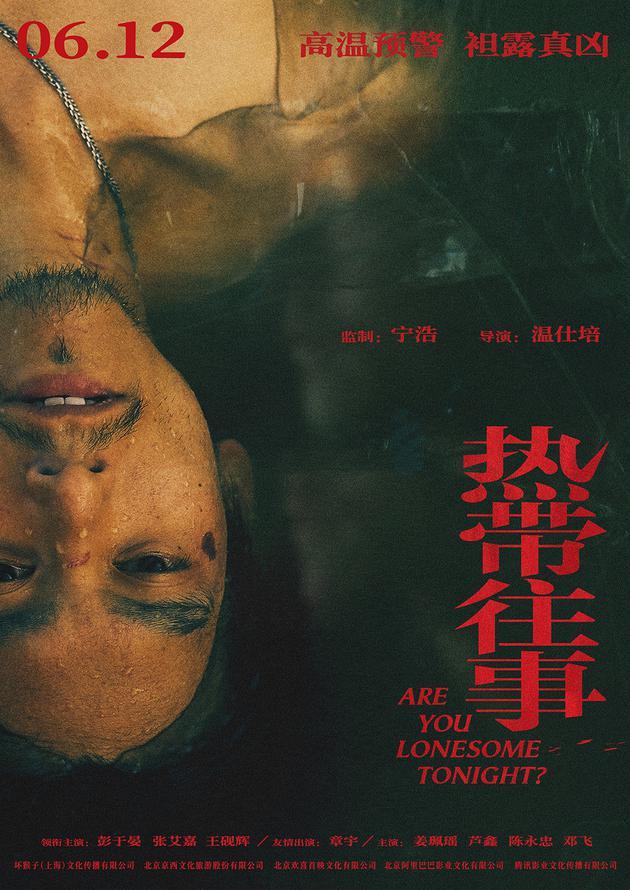 彭于晏新片《热带往事》入围戛纳特别展映单元
