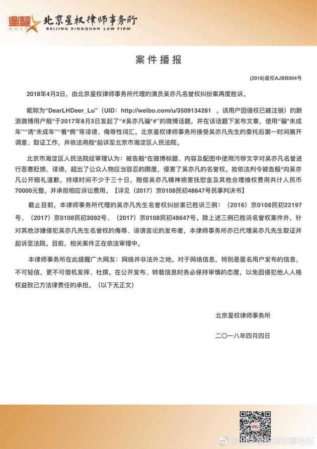 吴亦凡名誉维权案再度胜诉