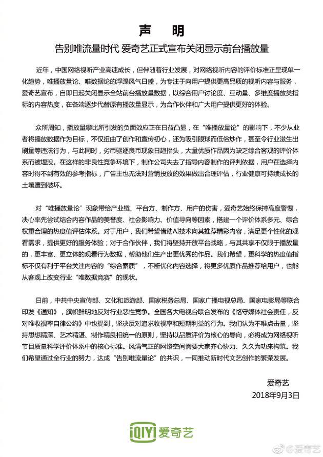 爱奇艺发表声明