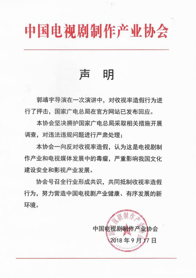 中国电视剧制作产业协会发表声明