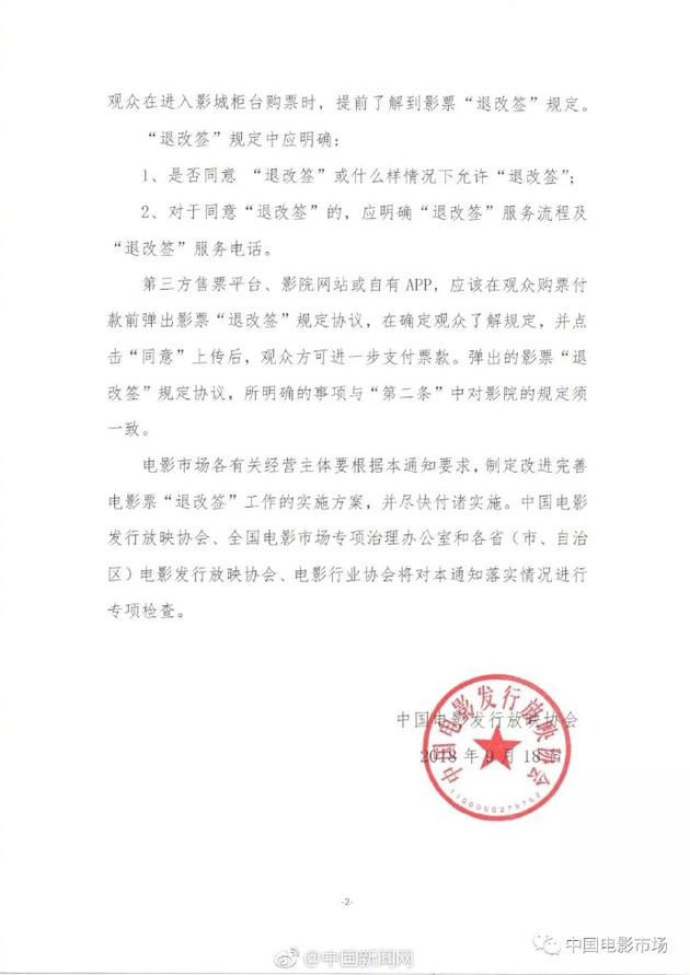 中国电影发行放映协会发布通知
