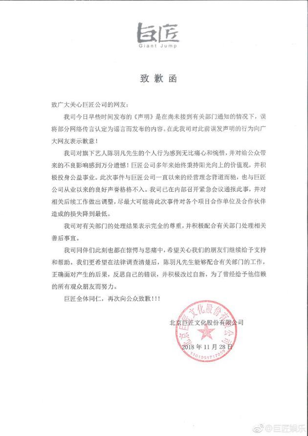陈羽凡公司发布致歉声明:为其个人行为感到痛心