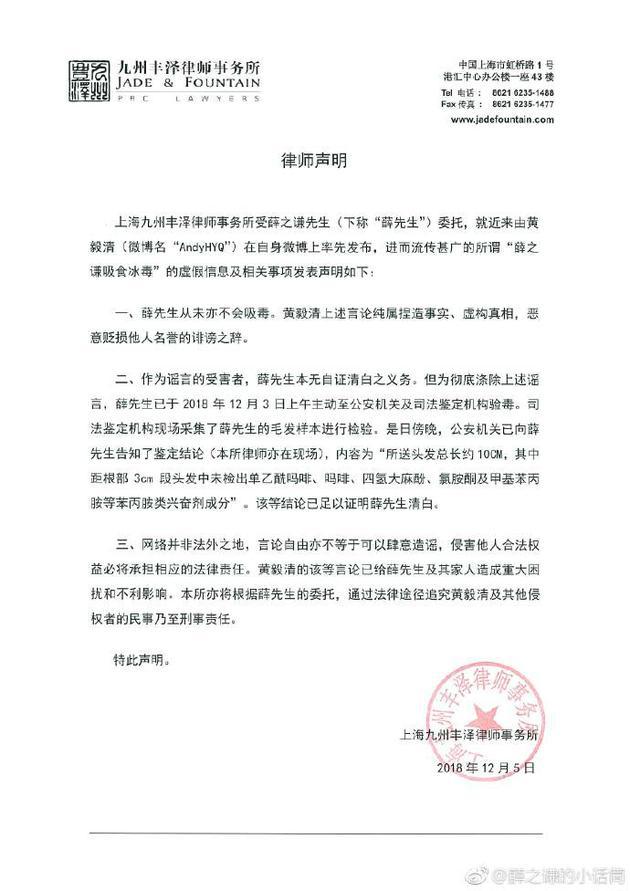薛之谦方就吸毒传闻发律师声明:将司法维权
