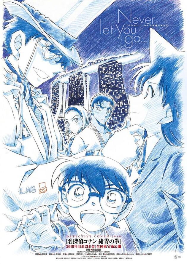 《名侦探柯南:深蓝之拳(紺青の拳)》先导海报