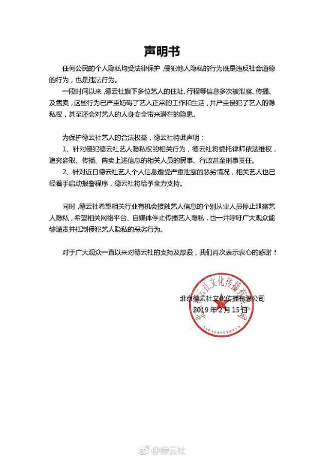岳云鹏等德云社艺人信息被卖:100能买