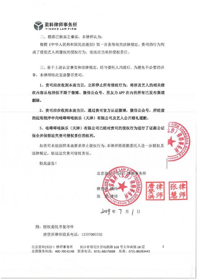 杨芸晴方发布律师声明 要求侵权APP删除相关内容